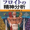 【読書感想】「図解雑学フロイトの精神分析」鈴木晶