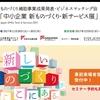 『中小企業 新ものづくり・新サービス展』に出展(12/7@ビッグサイト)