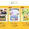 3DSでついにドリームキャストのテーマが登場!オドロキの完成度!逆転裁判にふなっしーテーマも!