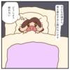眠れない夜の対処法