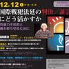★【女性戦犯国際法廷】あれを見た時に大多数は日本人じゃないと思った。韓国がいっぱい来てた。