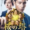 【ネタバレあり】ドラマ 桜の塔