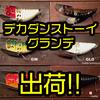 【クワイエットファンク】スーパービックとマグナムの中間サイズ「デカダンストーイグランデ」出荷!