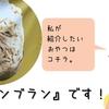 奈良県のラペッシュ。新店舗オープンで、モンブランを買う