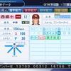 パワプロ2018作成 サクセス 西郷十三(投手)