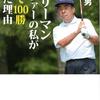 読むゴルフ⛳ 『サラリーマンゴルファーの私が競技で100勝できた理由』阪田哲男著