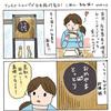よりぬきコミックエッセイご紹介 (2本あるよ)