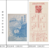 貯金専用の台紙付き切手 「郵便切手貯金台紙」とは?