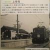 1955年ごろの上挙母駅 - 挙母駅開業100年展