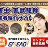 EMEAO!(エミーオ)は害虫・害獣駆除の最安値業者をすぐ見つけます!