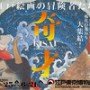 江戸東京博物館でやってる「奇才」展がすごかった。江戸絵画のほんとに奇才が揃ってる! 行くなら今週中(6月21日まで)