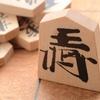 11月17日は「将棋の日」~王将と玉将ってあるよね?(*´▽`*)