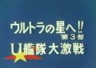 ザ・ウルトラマン最終回 49話「ウルトラの星へ!! 第3部 U艦隊大激戦」