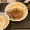 【松屋】休みの日のお昼ご飯