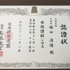 【誕生!】日本将棋連盟中津支部