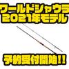 【シマノ】システマチックルアーロッド「ワールドシャウラ2021年モデル」通販予約受付開始!