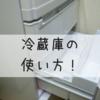 食品を無駄にしない冷蔵庫の使い方