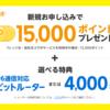【節約】Softbank光から楽天ひかりに切り替えてみました!~期間限定だけど月額1,800円に!~