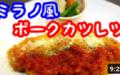 ■【カツレツ】ミラノ風ポークカツレツ