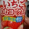 果肉入りの「いちご飲むヨーグルト」がうまいし飲みやすい!