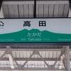 えちごトキめき鉄道 高田駅