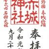 上毛三山(赤城山、榛名山、妙義山)の御朱印