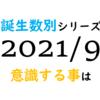 【数秘術】誕生数別、2021年9月に意識する事