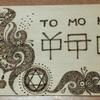 ヲシテ文字(古代文字)とバーニングアートの融合♡