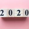 2020年の恋愛運・仕事運