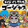 【改造】3DS メイド イン ワリオ ゴージャス、チートコード紹介・解説【コードフリーク】