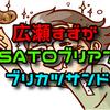 広瀬すずが食べたいシャトーブリアン東京阿佐ヶ谷のSATOブリアン『ブリカツサンド』