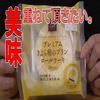 【もう1個】プレミアムきよら卵のプリンロールケーキ(ローソン)、レギュラー商品化希望