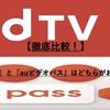 【徹底比較!】『dTV』と『auビデオパス』ではどちらがお得か?【比較表付き】