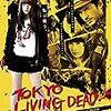 美少女JKゾンビハンターが日本刀でゾンビを切り殺す! 映画「トウキョウ・リビング・デッド・アイドル」 感想