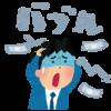 「日本の人口が減る減る」ってみんな騒ぎ始めたから調べてみたら、結構やばかったので解説してみる