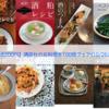 【全点200円】講談社のお料理本100冊フェア(10/26まで): 『落合務のパーフェクトレシピ』『極旨!酒粕レシピ』など