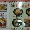 麺道 花の杜 ② <宇都宮>