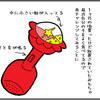 【育児まんが】山椒成長レポート【24】おもちゃで遊ぶこともお勉強