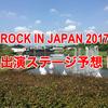 ROCK IN JAPAN 2017のアーティスト出演ステージを予想してみた
