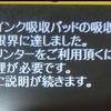 トラブル! 〜 プリンタ、廃インク限界でダウン!