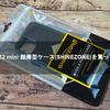 iPhone 12 mini 超薄型ケース(SHINEZONE)を買ってみた!