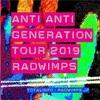 【ネタバレ注意】RADWIMPS ANTI ANTI GENERATION TOUR 2019 セットリスト