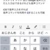 音声入力は「Googleドキュメント」+「iPhoneSE」が一番簡単でオススメ。