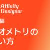 【iPad版 Affinity Designer】ジオメトリの使い方