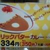 札幌 カレー みよしの  ガーリックバターカレー