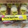 ローソンのバスチー豪華版、スノーバスチーを食べてみた感想!いつまで!?