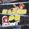 【FEH】新英雄召喚・光と影の英雄 参戦!