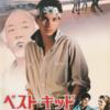 日本未上陸YouTube Redでベスト・キッド世代感涙のオリジナルドラマ「COBRA KAI」が配信開始!全話無料で見る方法は?