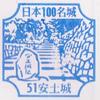 【日本100名城 その41】  51  安土城