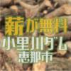 小里川ダムで発生した伐採木が無料配布されます 恵那市